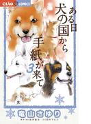 ある日 犬の国から手紙が来て 3(ちゃおコミックス)