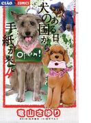 ある日 犬の国から手紙が来て 4(ちゃおコミックス)