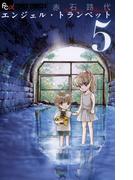 エンジェル・トランペット 5(フラワーコミックスα)