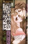 黒蔦屋敷の秘めごと 1(フラワーコミックス)