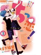 ちっ恋! 3(ちゃおコミックス)