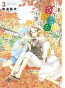 放課後さいころ倶楽部 3(ゲッサン少年サンデーコミックス)