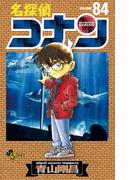名探偵コナン 84(少年サンデーコミックス)