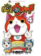 妖怪ウォッチ 4(てんとう虫コミックス)