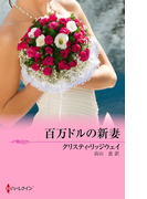 百万ドルの新妻(シルエット・スペシャル・エディション)