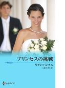 プリンセスの挑戦(ハーレクイン・プレゼンツ作家シリーズ)