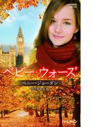 ベビー・ウォーズ(ハーレクイン・プレゼンツ作家シリーズ別冊)