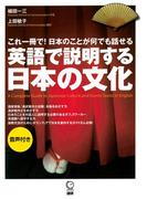 英語で説明する日本の文化(音声付)