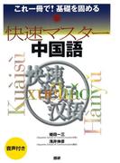 快速マスター 中国語(音声付)(快速マスターシリーズ)