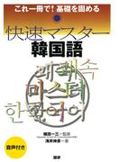 快速マスター 韓国語(音声付)(快速マスターシリーズ)