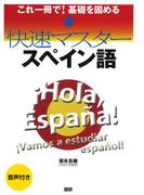 快速マスター スペイン語(音声付)(快速マスターシリーズ)