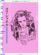 ココ・シャネル 20世紀ファッションの創造者 ファッションデザイナー〈フランス〉 1883-1971 (ちくま評伝シリーズ〈ポルトレ〉)