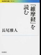 『維摩経』を読む (岩波現代文庫 学術)(岩波現代文庫)