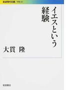 イエスという経験 (岩波現代文庫 学術)(岩波現代文庫)