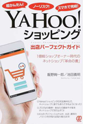 YAHOO!ショッピング出店パーフェクトガイド 超かんたん!ノーリスク!スマホで完結! 1億総ショップオーナー時代のネットショップ「革命の書」