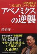 """アベノミクスの逆襲 経済政策の""""ご意見番""""がこっそり教える"""