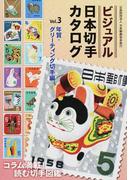 ビジュアル日本切手カタログ Vol.3 年賀・グリーティング切手編