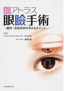 超アトラス眼瞼手術 眼科・形成外科の考えるポイント