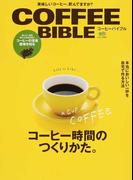 COFFEE BIBLE コーヒー時間のつくりかた。 (エイムック)(エイムック)