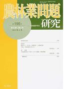農林業問題研究 第195号(2014年9月)