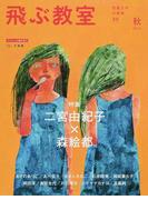 飛ぶ教室 児童文学の冒険 39(2014秋) 二宮由紀子×森絵都
