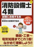 消防設備士4類試験に合格する本 やさしいイラスト図解 改訂2版