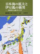 日本海の拡大と伊豆弧の衝突 神奈川の大地の生い立ち