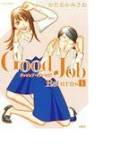 Good Job Returns(JOUR C) 4巻セット