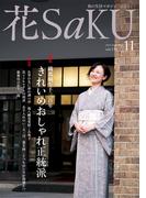 和の生活マガジン 花saku 2014年11月号
