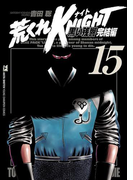 荒くれKNIGHT 黒い残響完結編 15(ヤングチャンピオン・コミックス)