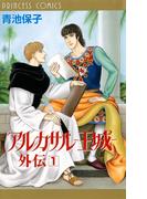アルカサル-王城-外伝 1(プリンセス・コミックス)