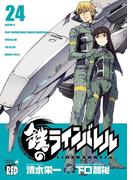 鉄のラインバレル 24(チャンピオンREDコミックス)