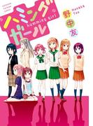 ハミングガール(百合姫コミックス)
