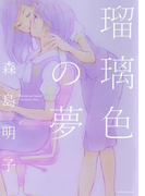 瑠璃色の夢(百合姫コミックス)