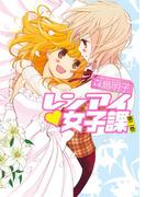 レンアイ・女子課 2(百合姫コミックス)
