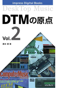 DTMの原点 Vol.2(impress Digital Books)