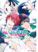 うたの☆プリンスさまっ♪ マジLOVE2000%(1)(シルフコミックス)