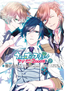 うたの☆プリンスさまっ♪ マジLOVE2000%(2)(シルフコミックス)