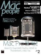 MacPeople 2014年2月号(MacPeople)
