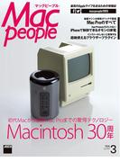 MacPeople 2014年3月号(MacPeople)