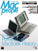 MacPeople 2014年4月号(MacPeople)