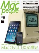 MacPeople 2014年5月号(MacPeople)