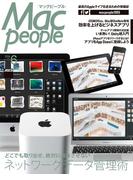 MacPeople 2014年6月号(MacPeople)