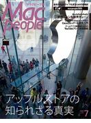 MacPeople 2014年7月号(MacPeople)