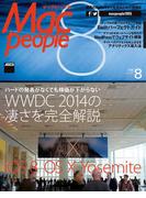 MacPeople 2014年8月号(MacPeople)