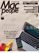 MacPeople 2014年9月号(MacPeople)