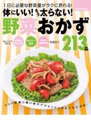 体にいい!もう太らない!野菜おかず213品(ヒットムック料理シリーズ)