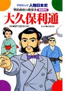 学研まんが人物日本史2 大久保利通