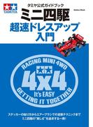 タミヤ公式ガイドブック ミニ四駆 超速ドレスアップ入門(学研MOOK)