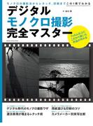 デジタルモノクロ撮影完全マスター(Gakken camera mook)